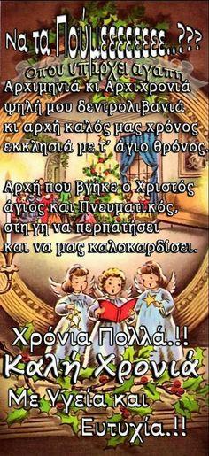 Greek Language, Greek Quotes, Christmas Photos, Happy New Year, Relax, Xmas, Anastasia, Christmas, Xmas Pics