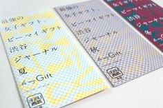 woolen / graphic: be my gift