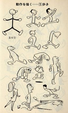 Drawing guide by Osamu Tezuka