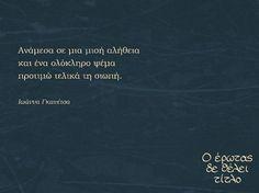 Ανάμεσα σε μια μισή αλήθεια & ένα ολόκληρο ψέμα προτιμώ τελικά τη σιωπή Words Worth, Live Laugh Love, Greek Quotes, Its A Wonderful Life, Life Quotes, Romance, Nice, Quotes About Life, Romance Film