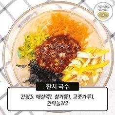 Korean Noodles, Diet Recipes, Cooking Recipes, Daily Meals, Korean Food, Food Menu, Food Design, Recipe Collection, Food Plating