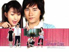It Started With A Kiss-  Add this to your dramalist at: http://mydramalist.com/taiwanese-drama/58/it-started-with-a-kiss