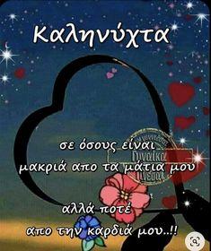 Good Night, Good Morning, Greek Beauty, Night Quotes, Beautiful Morning, Greek Quotes, My Photos, Sweet Dreams, Chanel