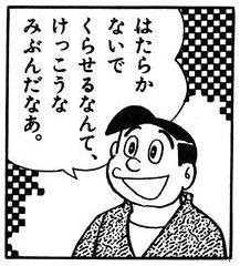 働かないで暮らせるなんて、けっこうな身分だなあ。 Hanshin Tigers, Japan Image, Something Interesting, Old Ads, Doraemon, Best Self, Cool Words, Mickey Mouse, Geek Stuff