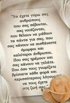 Σπανιο...αλλα συμβαινει καμια φορα My Life Quotes, Relationship Quotes, Quotes To Live By, Best Quotes, Love Quotes, Inspirational Quotes, Quotes Quotes, Perfect Word, Greek Words