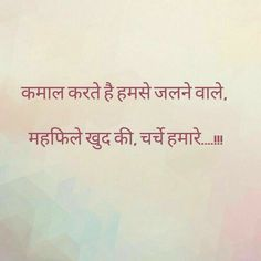 Hindi shayari life, hindi quotes on life, hindi qoutes, Shyari Quotes, Hindi Quotes On Life, Good Life Quotes, People Quotes, Words Quotes, Best Quotes, Hindi Qoutes, Epic Quotes, Swag Quotes