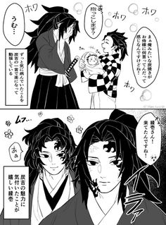 Kimetsu no Yaiba [Doujinshi] Demon Hunter, Kirito, Slayer Anime, Anime Demon, Manga, Doujinshi, Dreamworks, Boku No Hero Academia, Cute Art