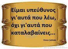 υπευθυνος Truth Quotes, Book Quotes, Life Quotes, Great Words, Wise Words, My Point Of View, Greek Quotes, Philosophy, Things To Think About