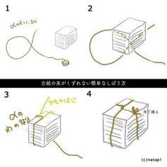 新聞や雑誌の束が崩れない簡単なしばり方 | nanapi [ナナピ]