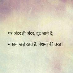 Hamaari Desh k gareebon Ki halaath Jaisre hi hy.jo Mitty k makaan girjaathen hy Ameero Ka nhi. Desi Quotes, Shyari Quotes, Hindi Quotes On Life, Crush Quotes, Words Quotes, Love Quotes, Inspirational Quotes, Hindi Words, Hindi Shayari Love