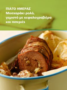 Κάθε Δευτέρα η ομάδα του Olivemagazine.gr σάς δίνει ιδέες για να φτιάξετε το διατροφικό πρόγραμμα της εβδομάδας με τους πιο νόστιμους συνδυασμούς. Meatloaf, Banana Bread, Beef, Desserts, Recipes, Food, Meat, Tailgate Desserts, Deserts