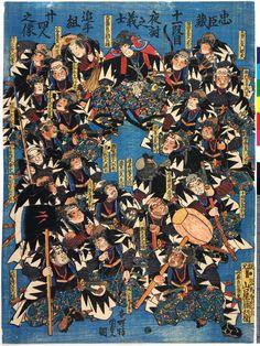 歌川国貞: 「忠臣蔵十一段目 夜討之義士 追手組廿四人之像」 - 立命館大学 Japanese Woodcut, Japanese Art, Samourai Tattoo, 47 Ronin, The Last Samurai, Oriental, Samurai Armor, Woodblock Print, Asian Art