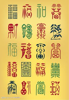 many style of 福 character (福 means lucky)