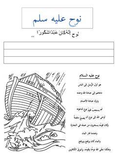mamma, lär mig!: Profeten Noh aleihi salaam. A worksheet in arabic about Prophet Noh.