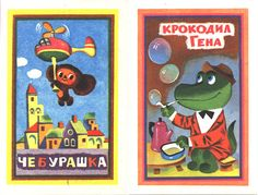 "backtotheussr: "" Cheburashka and Gena the Crocodile Pocket calendars (1981 and 1982) """