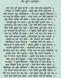Vedic Mantras, Hindu Mantras, Hindu Deities, Hinduism, Hanuman Chalisa, Krishna, All Mantra, Navratri Images, Hindu Rituals