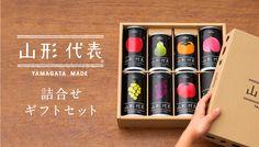 果汁100%ストレートジュース「山形代表」:ギフトを送ろう|SUN&LIV 山形食品株式会社