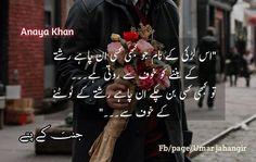 ARP(Agent rose patel) Urdu Quotes, Poetry Quotes, Urdu Poetry, Quotations, Urdu Thoughts, Good Thoughts, World Of Books, My Books, Ramadan Dp