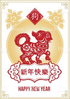 2018 year of the dog happy new year fu sign