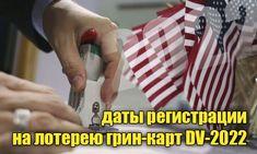 Даты регистрации на лотерею грин-карт DV-2022