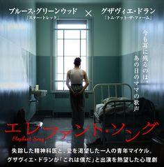 今映画『エレファント・ソング』失踪した精神科医と、愛を渇望した一人の青年マイケル。グザヴィエ・ドランが「これは僕だ」と出演を熱望した心理劇