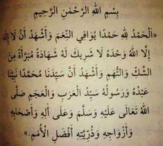 Allah'u Te'ala'ya Hamdü Senalar Olsun. Islam Hadith, Allah Islam, Islamic Pictures, My Prayer, Teaching English, Eminem, Islamic Quotes, Qoutes, Prayers