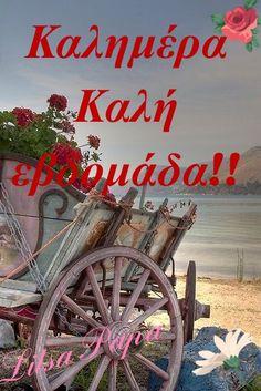 Good Morning, Dj, Buen Dia, Bonjour, Good Morning Wishes