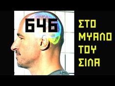 ΣΤΟ ΜΥΑΛΟ ΤΟΥ ΣΙΛΑ - 646 - Λαικισμός χωρίς αυταπάτες