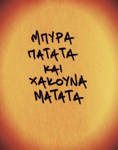 Poem Quotes, Best Quotes, Tattoo Quotes, Poems, Funny Quotes, Life Quotes, Graffiti Quotes, Funny Greek, Greek Quotes