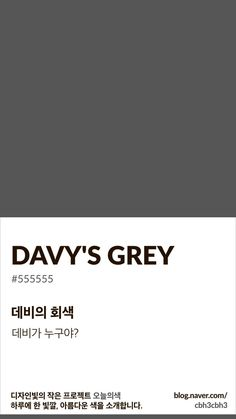 This color has a red hue, no saturation and has a darker value. Flat Color Palette, Colour Pallete, Pantone Colour Palettes, Pantone Color, Paint Sample Cards, Shade Card, Color Harmony, Colour Board, Color Shades