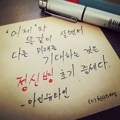 격언에 대한 이미지 검색결과 Wise Quotes, Famous Quotes, Inspirational Quotes, Korean Language, Lettering, Typography, Self Development, Better Life, Happy Life
