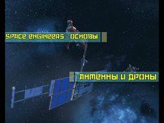 Space Engineers. Космос и с чем его едят