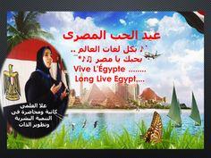 we all L❤E you Egypt كلنا نحبك يا مصر