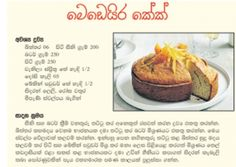 chicken sinhala recipechicken sinhala recipes for cakes food cake recipes forumfinder