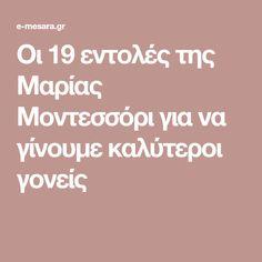 Οι 19 εντολές της Μαρίας Μοντεσσόρι για να γίνουμε καλύτεροι γονείς Greek Language, Teacher Education, Kids Corner, Advice, Learning, Baby, Notes, Watercolor, Children