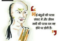 Chanakya Quotes, Saint Quotes, Cute Girl Pic, Cute Animal Videos, Good Thoughts, People Quotes, Hindi Quotes, Animal Photography, Eyeshadow Tutorials