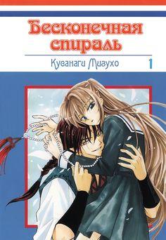 Чтение манги Бесконечная спираль 1 - 1 - самые свежие переводы. Read manga online! - ReadManga.me
