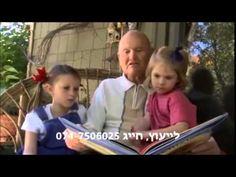 ביטוח סיעודי פרטי בחיפה או ביטוח סיעודי של כללית מושלם? - YouTube