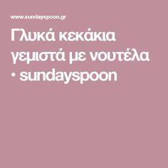 Γλυκά κεκάκια γεμιστά με νουτέλα • sundayspoon
