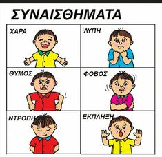 Emotions Preschool, Teaching Emotions, Speech Language Pathology, Speech And Language, Learn Greek, Greek Language, Toddler Activities, Special Education, Kids And Parenting