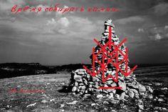Автор Вэрийамо Нарэ От автора Стан + Ис – обволакивают человека, ложатся мертвым грузом на сердце, дополнительно защищают от избавления. 2 Турисаз – начинают св