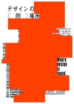 19 Ideas for design graphique typographie Design Food, Graphisches Design, Buch Design, Layout Design, Poster Layout, Poster S, Typography Layout, Typography Poster, Graphic Design Posters