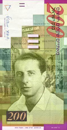 שטר נתן אלתרמן - עיצוב: גבי יצחקוב ואריאל איתן
