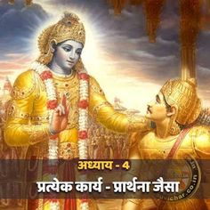 Revolution Of Thoughts : भगवदगीता एक वाक्य में . Sanskrit Quotes, Sanskrit Mantra, Science Memes, Science Facts, Quotes About God, Inspiring Quotes About Life, Meditation In Hindi, Good Leadership Quotes, Mahabharata Quotes