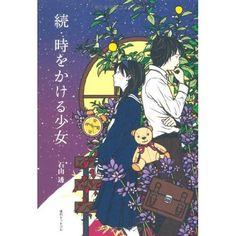 続・時をかける少女 (Fukkan.com) ロンリーランナーさんの感想