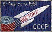 Vostok 2 Patch - 6 August 1961