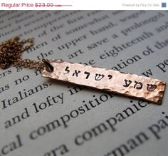 Shema Israel Necklace  Hebrew Prayer Pendant  by NadinNecklaces, $19.55