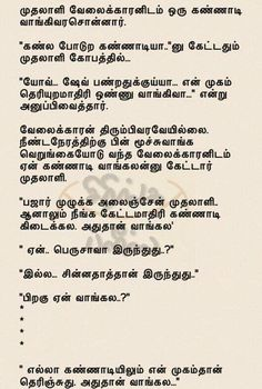 37 Best க மட ட ம Images Comedy Quotes Tamil Jokes