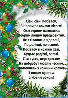 Merry Christmas And Happy New Year, Christmas Greetings, Christmas Cards, Christmas Decorations, Christmas Tree, Christmas Ornaments, Holiday Decor, Ukrainian Christmas, Holidays And Events