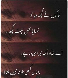 Urdu Funny Poetry, Poetry Quotes In Urdu, Urdu Poetry Romantic, Love Poetry Urdu, Urdu Quotes, Quotations, Qoutes, Islamic Phrases, Best Islamic Quotes